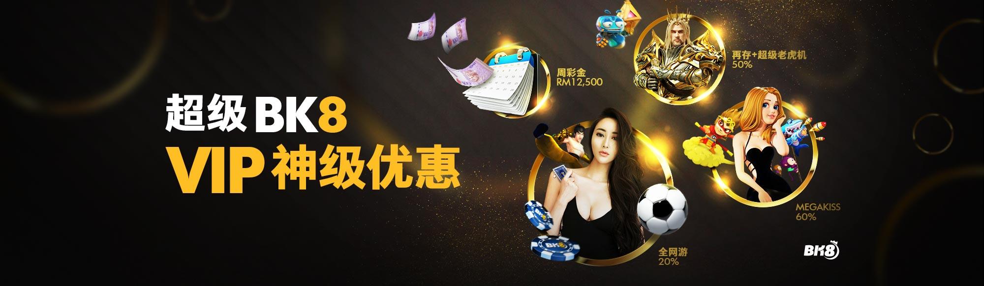 网上赌场马来西亚VIP奖金