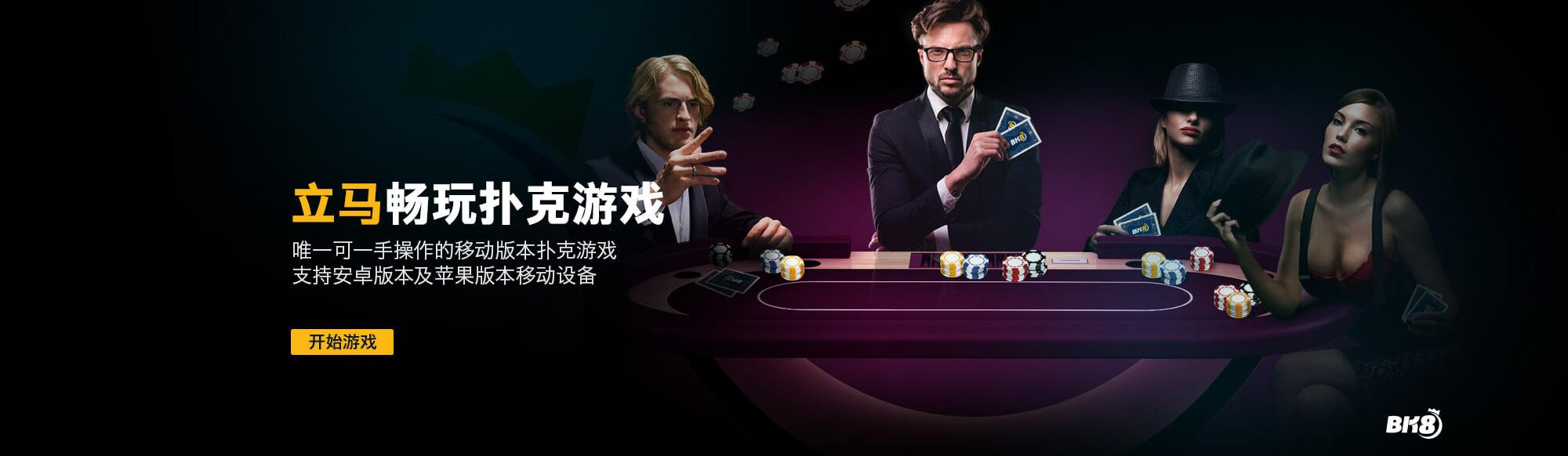 IDN 扑克
