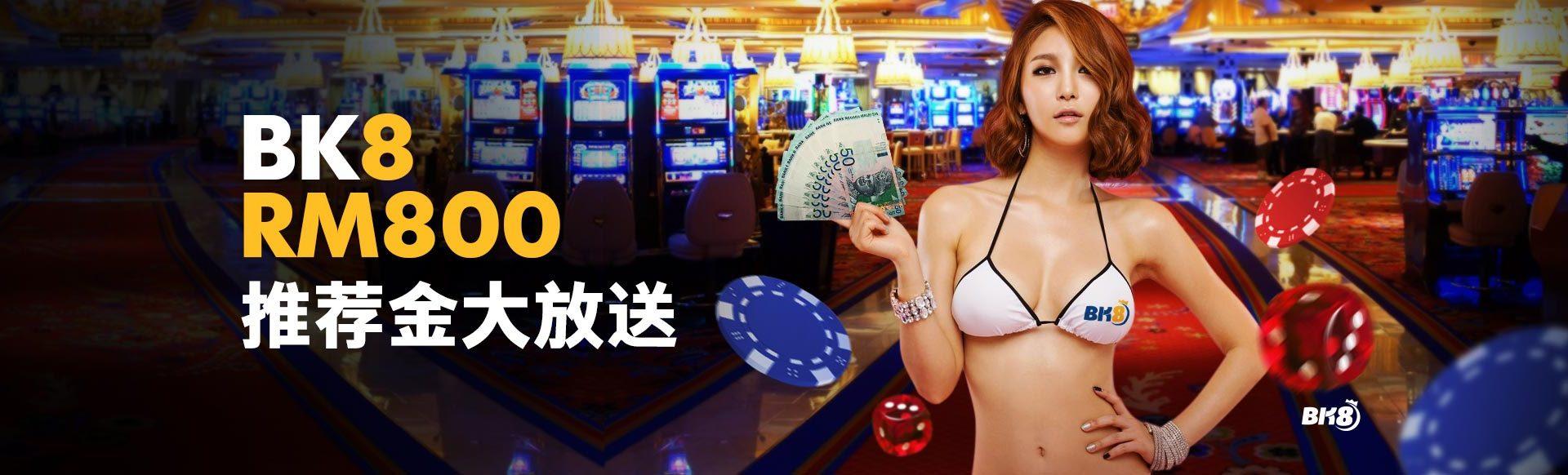 网上赌场马来西亚奖金
