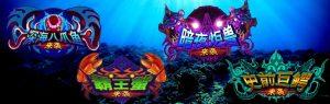Ocean King 2 - Boss Monsters