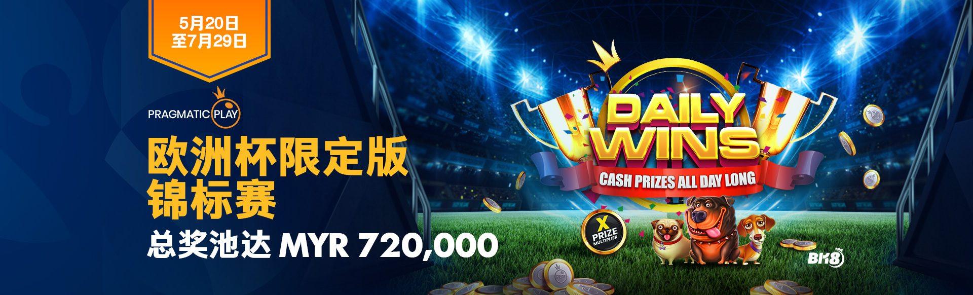 马来西亚网上赌场奖励